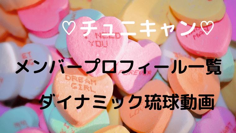 ダイナミック chuning 琉球 candy
