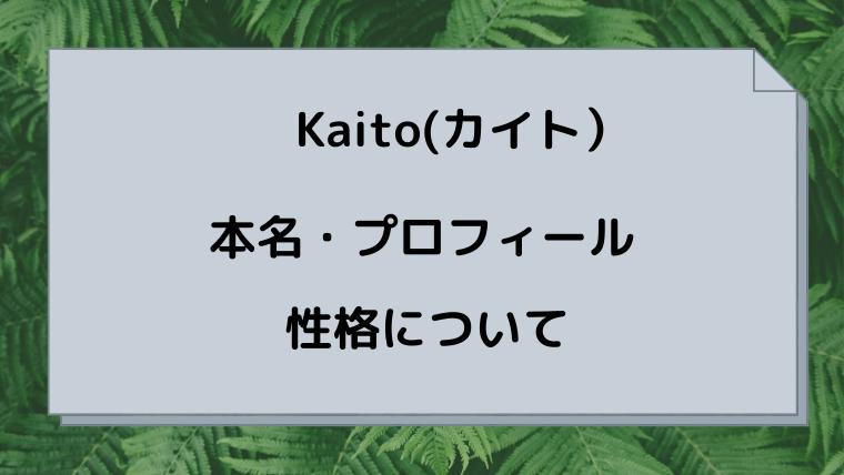 Kaito(カイト)の本名や身長は?プロフィール・性格についても ...