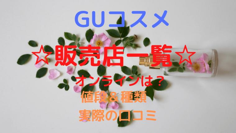 Gu 川崎 ダイス