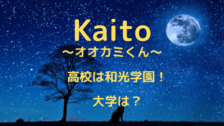 Kaito(オオカミくん)の出身高校は和光学園で大学は?ドラムの ...