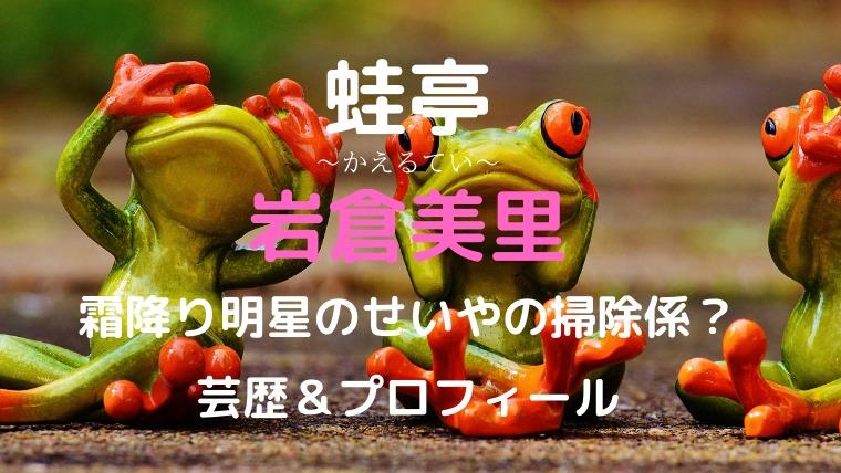 亭 せいや 蛙 岩倉